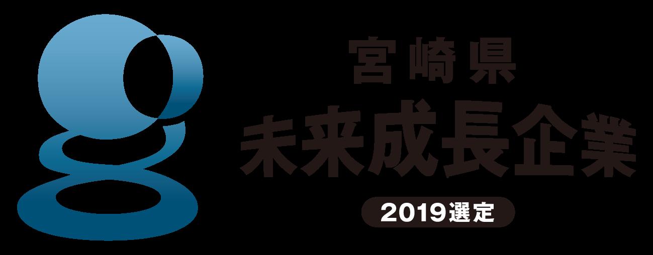 宮崎県未来成長企業