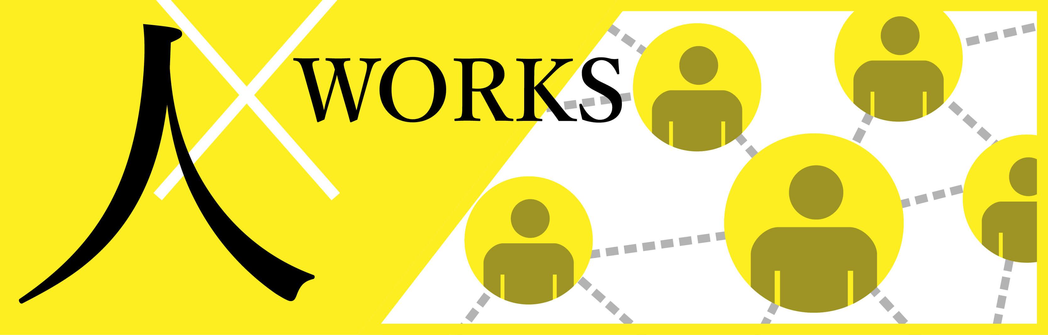 人×works