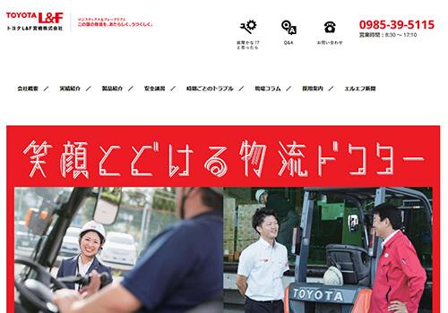 トヨタL&F宮崎株式会社