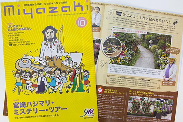 city_miyazaki1409