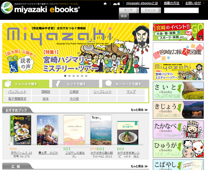 miyazakiebooksTOP