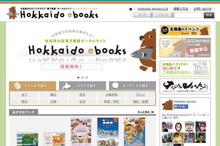 記事用hokkaido ebooks   北海道電子書籍ポータルサイト   北海道の電子書籍ならホッカイドウイーブックス!