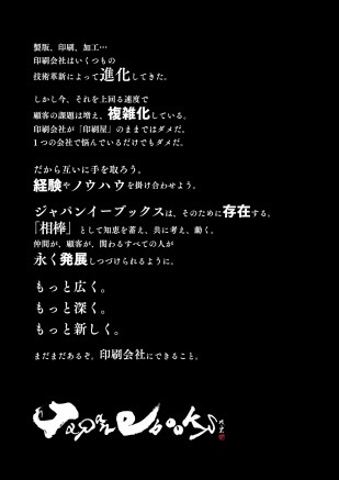 Japan-eboks_statement-out