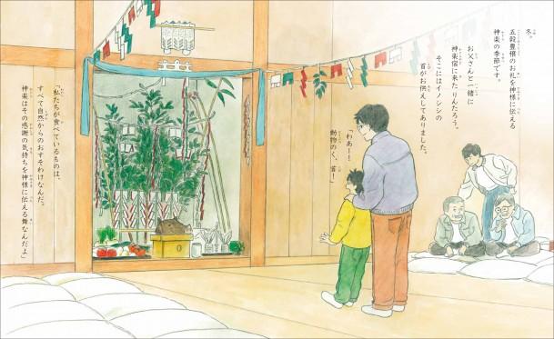 椎葉絵本_本文_0207_page-0002